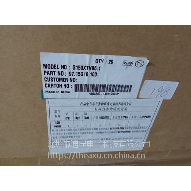 友达15寸工业液晶屏 G150XTN06.1 亮度500 全新原装 质保一年