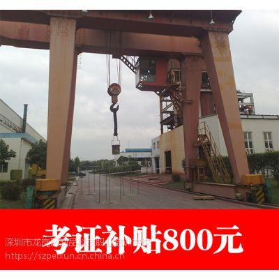 深圳起重机培训 深圳桥门式起重机司机培训 Q4