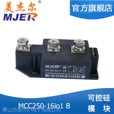 美杰尔 MCC250-16io1 B MCC250 可控硅晶闸管模块 变频器