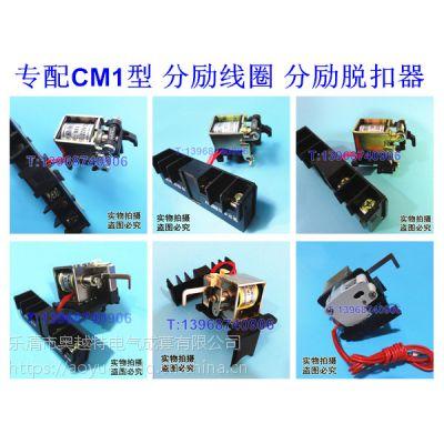 CM1分励线圈,高品质CM1-63L/3340分励 辅助