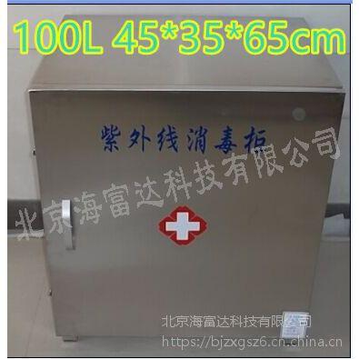 中西 臭氧和紫外线消毒双功能消毒 136L 型号:136L库号:M407608