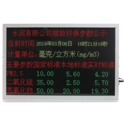 广州-驷骏精密设备-环境空气质量监测显示屏