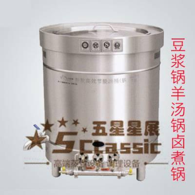焦作电热节能汤桶-星展厨房设备加工-电热节能汤桶厂家