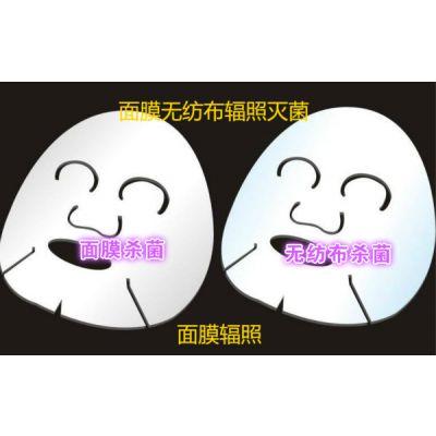 广州东莞地区 面膜辐照价格80元/m³收单 无纺布辐照杀菌加工