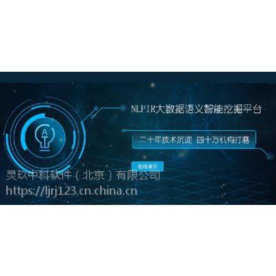 NLPIR智能语义:大数据挖掘助力人工智能快速发展
