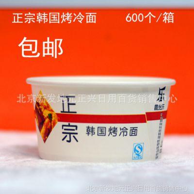 一次性纸碗烤冷面韩国正宗烤冷面纸碗4号纸碗600个/箱包邮
