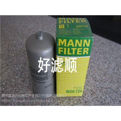 德国曼油水分离滤芯LB1374/2滤清器LB1374/20