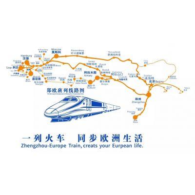 济宁汽车配件出口至比利时列日 郑州火车 全程铁运散货整柜皆可比利时可清关派送到门