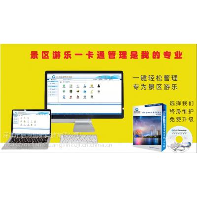供应深圳游乐场公园计时计次收费系统,启点儿童乐园刷卡机