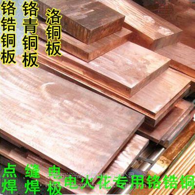 钨铜合金 w75进口高硬度钨铜板 块 工业模具专用铜材料