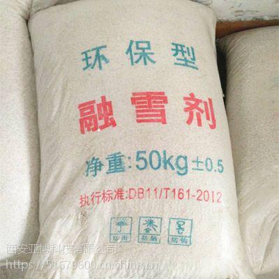 西安哪里批发融雪剂咨询139,9191,2285