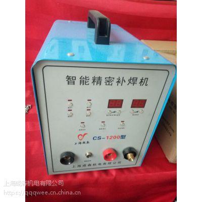 成森1200智能精密补焊机点焊机薄板冷焊机