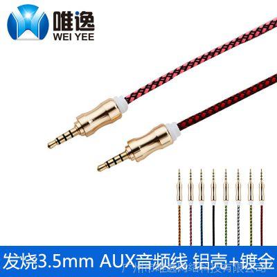 彩色编织3.5音频线 金属头3.5mm公对公布线 AUX车载音频对录线