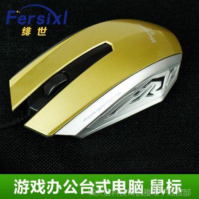 usb有线游戏鼠标 商务键盘鼠标笔记本电竞玩家 有线鼠标