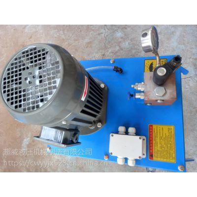 供应电磁阀液压系统液压泵站液压油缸定做压力机油压机泵站