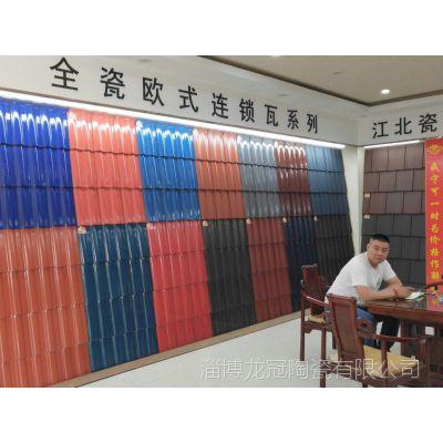 山东淄博300*400mm全瓷欧式连锁瓦、陶瓷屋面彩瓦、平板瓦厂家