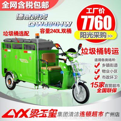 德威莱克电动保洁车(双桶)小区物业电动三轮保洁车垃圾清运车