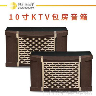 OK560 KTV10寸卡包音箱专业包房舞台音响卡拉OK音箱 工程