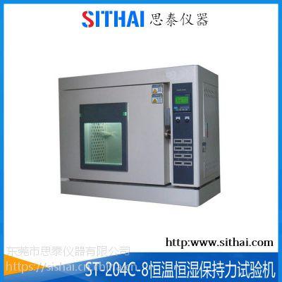 ST-204C-8恒温恒湿胶带持粘性测试仪