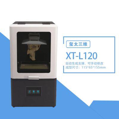 【玺太三维】桌面级 高精度 光固化 3d打印机 工业级 LCD打印机 手办模型