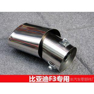 厂家直销供应/F0/F3/F3R/F6/G3不锈钢消声器排气管尾喉