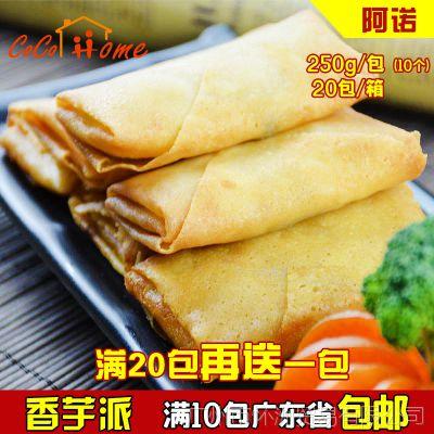 香芋酥饼 阿诺香脆香芋饼芋头卷油炸速冻小吃传统糕点包邮香芋派