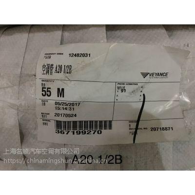 供应GALAXY汽车空调软管A20 1/2B
