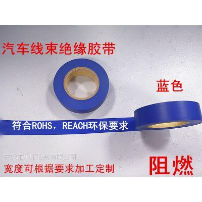 永乐汽车线束专用绝缘放水胶带符合ROHS,REACH环保阻燃标准