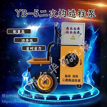 华昌YB-5细石混凝土输送泵 二次构造灌浆机