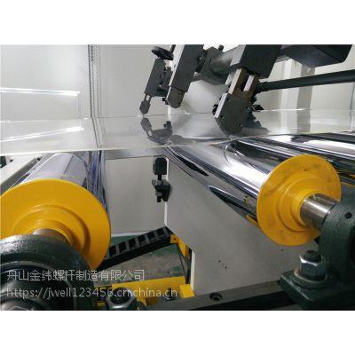 金纬机械PP流延膜jinhailuo品牌挤出机螺杆著名品牌金海螺