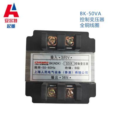上海人民 BK(NDK)-50VA控制变压器 全铜线380v变36v控制变压器