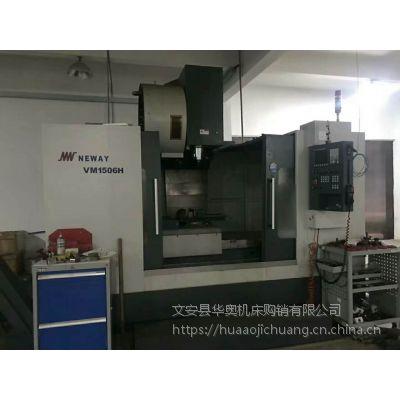 9成新 原厂正品江苏纽威VM1506H立式加工中心