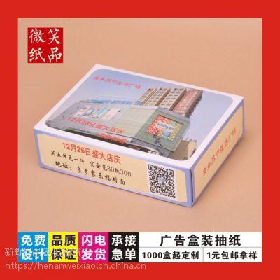 纸巾印标盒装广告纸巾订做 餐巾纸盒定做盒抽纸巾定制纸巾印刷广告