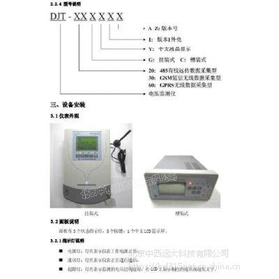 中西 电压监测仪 台式 型号:DJT-20CY1E库号:M406055