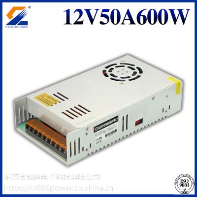 东莞成良12V600W工控设备电源厂家直供