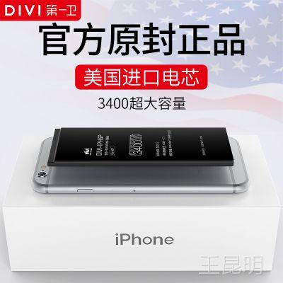 第一卫原装正品iPhone6电池6s5s六6plus手机5c大容量sp电板7p