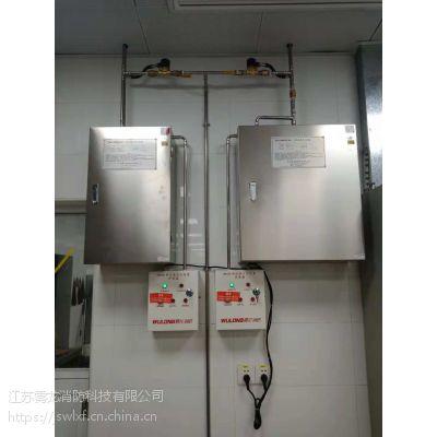 厨房灭火设备订制厨房自动灭火设备厂家直销
