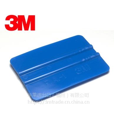 3M PA-1 BLUE刮板10cm*7cm(蓝色) 贴膜工具 车身贴膜 广告刮板墙纸刮板