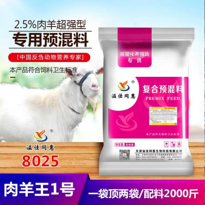 2.5%育肥羊预混料 溢佳同惠 Y8025
