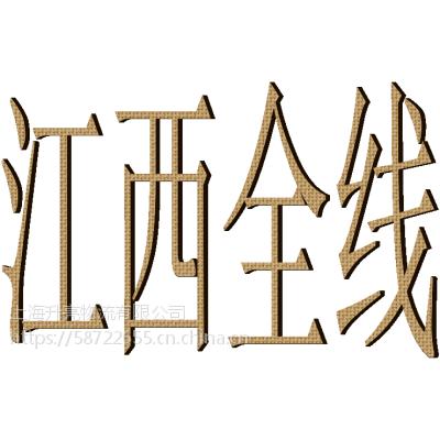 温州龙湾永强物流公司到江西南昌上饶物流专线零担货运价格信息部