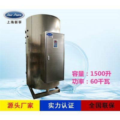 工厂直销容量1.5吨功率60000瓦大型电热水器电热水炉