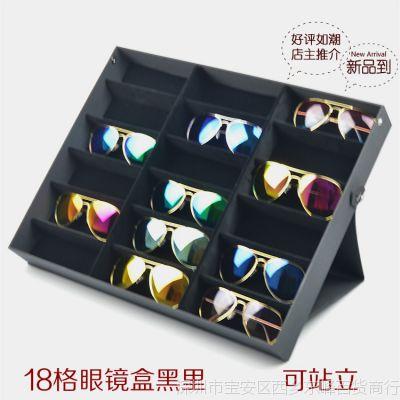 新款眼镜收纳盒18格展示盒太阳镜展示架多格大墨镜盒带盖反季清仓