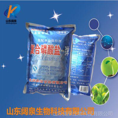 批发供应复合磷酸盐食品级 保水剂 斩拌型 肉制品复合磷酸盐