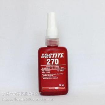 乐泰螺纹胶 乐泰270胶水 高强度螺丝锁固胶 中低粘度厌氧胶