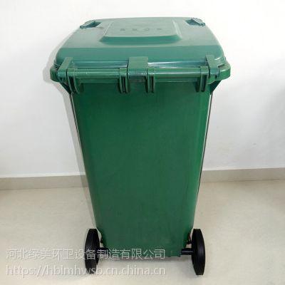环卫垃圾桶 社区清洁塑料垃圾桶 240L垃圾桶