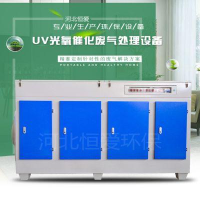 工业废气UV光氧净化设备