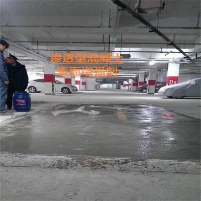 济南历城区混凝土表面增强剂厂家销售