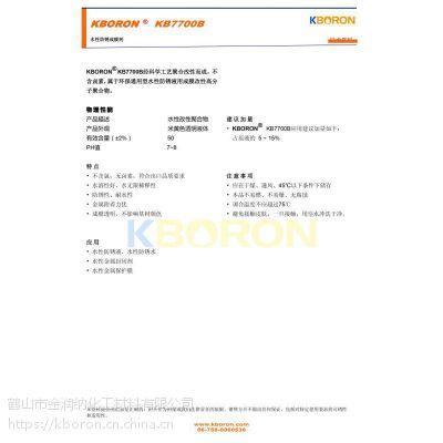 KBORON KB7700B水溶透明的防锈成膜剂