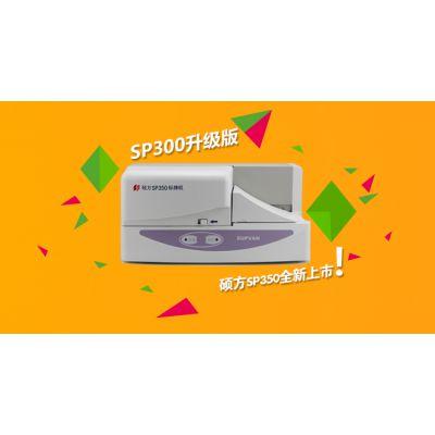 电缆标识牌打印机SP350高性价比好产品
