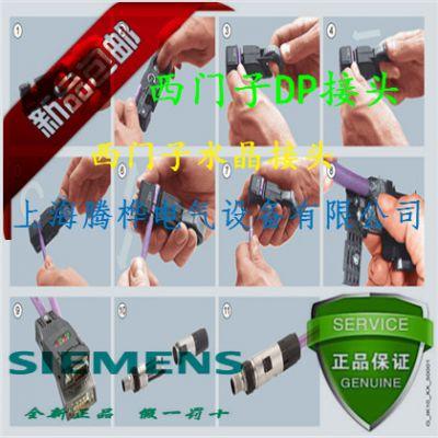西门子RS485网络接头厂家直销
